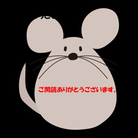 20200101_nezumi00601